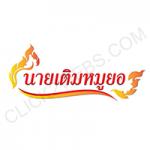 Design_Logo_nai2-150x150