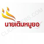Design_Logo_nai3-150x150