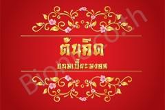 Logo-port143