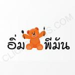 Logo_aimmee-150x150 ผลงานโปรไฟล์บริษัท Port Services Logo aimmee 150x150
