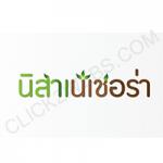 Logo_nisanatura_thai_Edit2-150x150 ผลงานโปรไฟล์บริษัท Port Services Logo nisanatura thai Edit2 150x150
