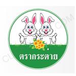 Logo_twinsrabbit-150x150 ผลงานโปรไฟล์บริษัท Port Services Logo twinsrabbit 150x150