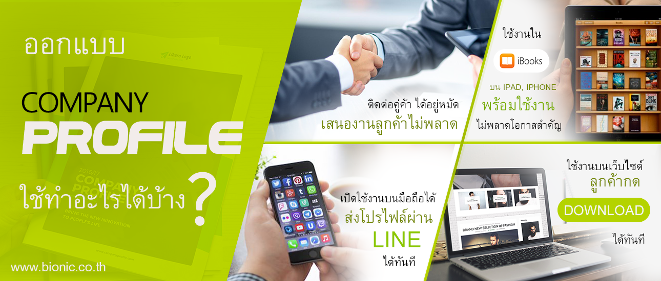 one stop business service หน้าหลัก Banner Profile