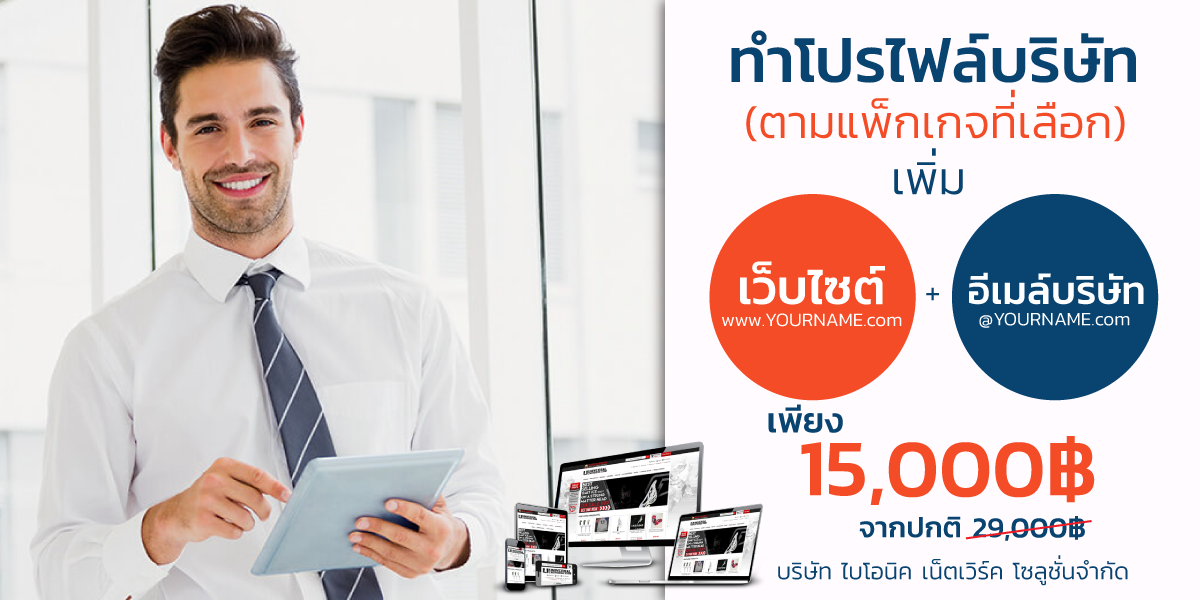 one stop business service หน้าหลัก Banner PageCP