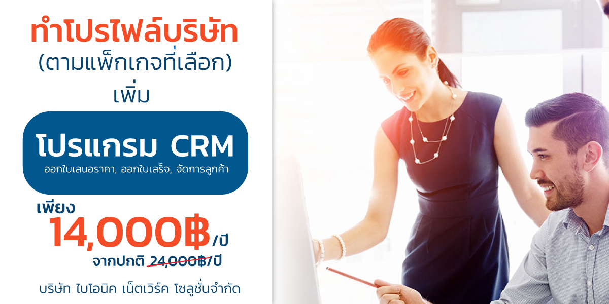 one stop business service หน้าหลัก Banner PageCP2