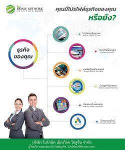 โปรไฟล์บริษัท โปรไฟล์บริษัท โปรไฟล์บริษัท โปรไฟล์ธุรกิจ Banner Profile 01 1 250x300