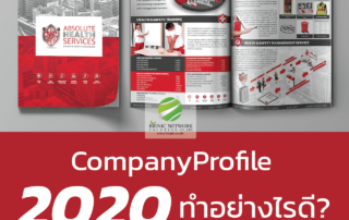 Company Profile ทำ company profile ทำ Company Profile อย่างไรในปี 2020? Companyprofile  article2 01 optimized 320x202 ทำ company profile ทำ Company Profile อย่างไรในปี 2020? Companyprofile  article2 01 optimized 320x202