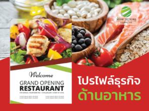 โปรไฟล์บริษัท อาหาร โปรไฟล์บริษัท ธุรกิจอาหาร โปรไฟล์บริษัท ธุรกิจอาหาร Cov article8 01 optimized 295x221