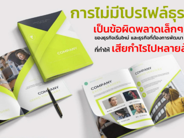 Coverบทความ12102020-01 ทำ company profile ทำ Company Profile อย่างไรในปี 2020? Cover                  12102020 01 370x278