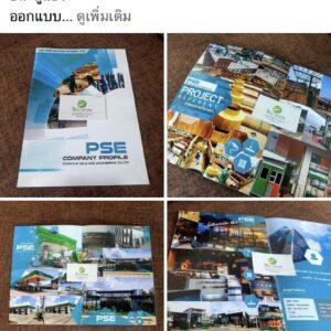S__3096586 ผลงานโปรไฟล์บริษัท Port Services S  3096586 300x300