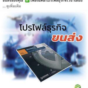 S__3096619 ผลงานโปรไฟล์บริษัท Port Services S  3096619 300x300