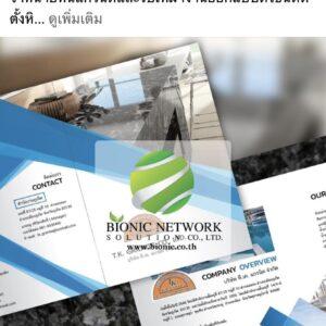 S__3096622 ผลงานโปรไฟล์บริษัท Port Services S  3096622 300x300