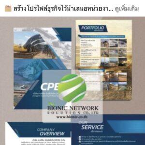 S__3096637 15.54.20 ผลงานโปรไฟล์บริษัท Port Services S  3096637 15