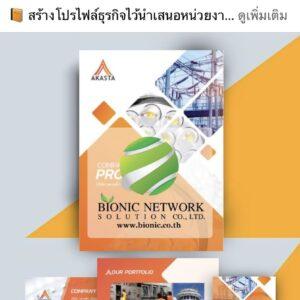 S__3096638 15.54.20 ผลงานโปรไฟล์บริษัท Port Services S  3096638 15
