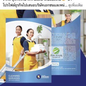 S__3096644 ผลงานโปรไฟล์บริษัท Port Services S  3096644 300x300