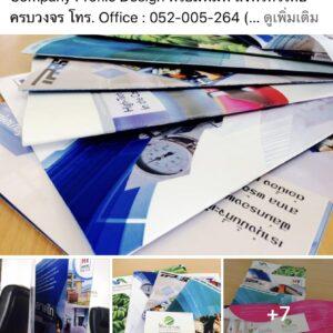 S__3096653 ผลงานโปรไฟล์บริษัท Port Services S  3096653 300x300